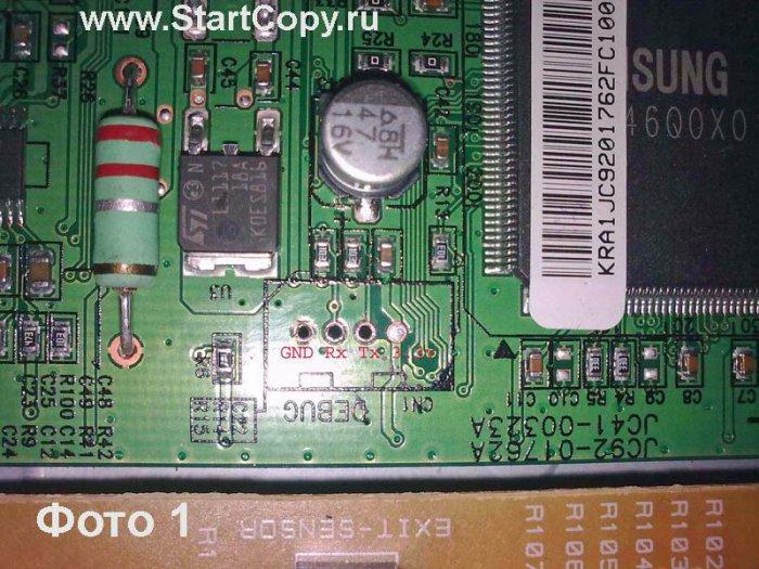 МФУ Samsung SCX-4300, SCX-4200: Решение проблемы Download From PC - часть платы форматтера