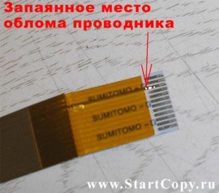 Samsung SCX 4100: стук головки сканера